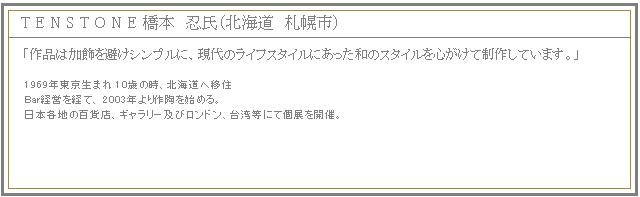 橋本忍紹介