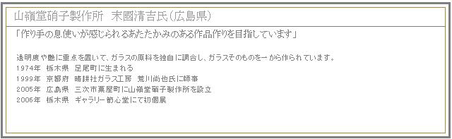 末国紹介ヘッダ